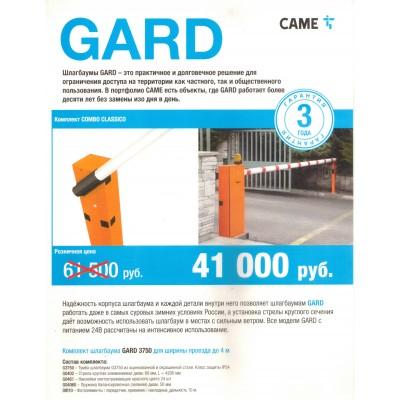 Комплект шлагбаума Gard 3750 для ширины проезда до 4м