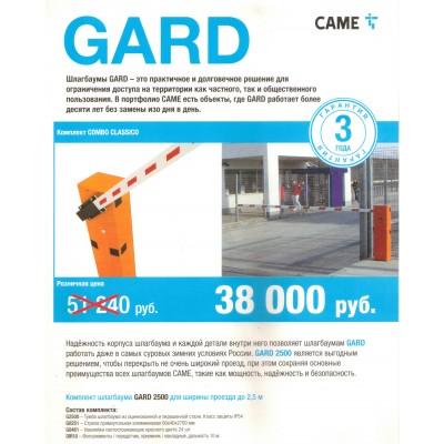 Комплект шлагбаума GARD 2500 для ширины проезда до 2,5 м